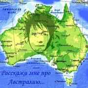 Австралия группа в Моем Мире.