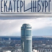 Екатеринбург group on My World