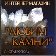 """Любим Камни"" интернет-магазин group on My World"