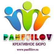 КРЕАТИВНОЕ БЮРО ПАНФФИЛОВ группа в Моем Мире.