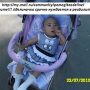 Помогите!!! Аделиночка срочно нуждается в реабилитации!!! group on My World