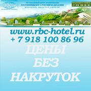 Адлер гостиницы и частный сектор Сочи, юга России и Абхазии group on My World