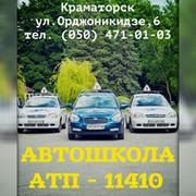 Автошкола АТП-11410 on My World.