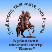Кубанский казачий центр Баско on My World.