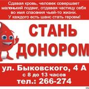 Костанай Центр крови on My World.