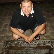 Миков Сергей