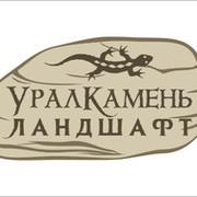 Урал Камень Ландшафт on My World.