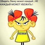 Елена *** on My World.